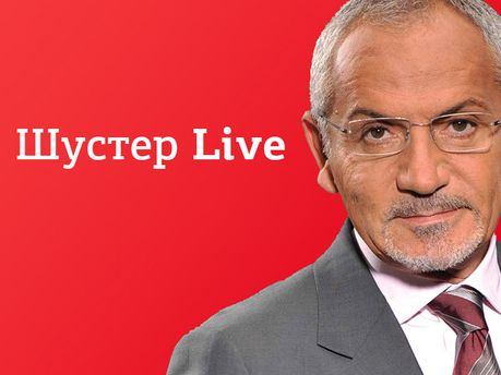 """Пряма трансляція """"Шустер LIVE"""" — Ціна війни?"""