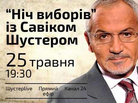 """Прямая трансляция - """"Ночь выборов в"""" Шустер LIVE """""""