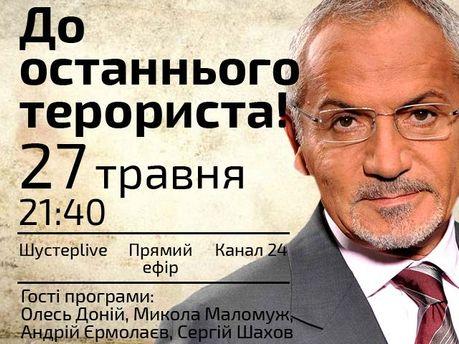 """Пряма трансляція """"Шустер LIVE"""" — До останнього терориста!"""