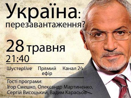 "Прямая трансляция ""Шустер LIVE"" - Украина: перезагрузка?"