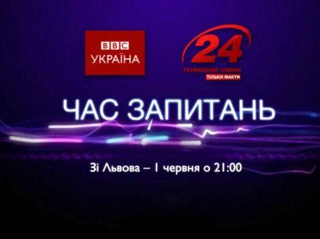 """Пряма трансляція. """"Час запитань"""" у Львові - ВВС спільно з каналом """"24"""""""