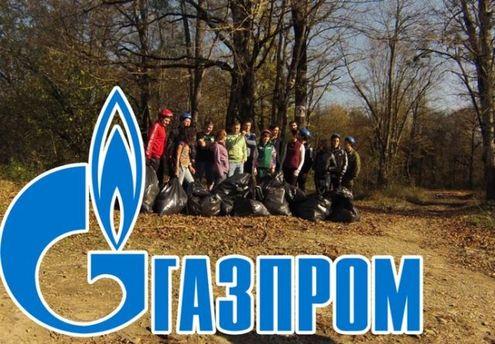 Відпочинок Газпрому