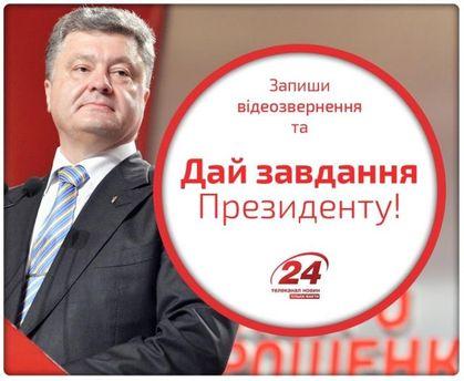"""Телеканал новин """"24"""" пропонує """"Дати завдання Президентові"""""""