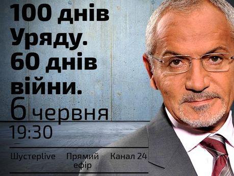 "Прямая трансляция ""Шустер LIVE"" - Яценюк в гостях у Шустера"