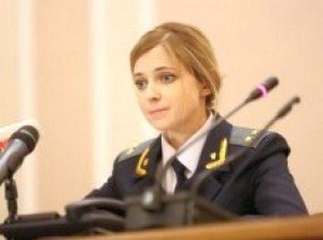 Прокуратура оккупированного Крыма