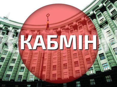 Прямая трансляция заседания Кабмина