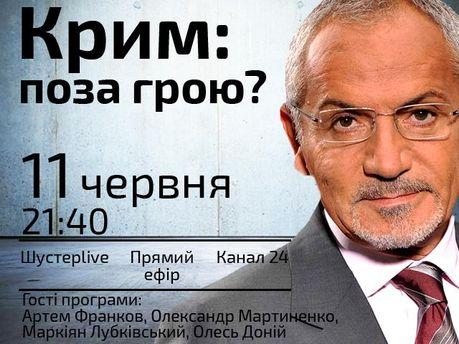 """Прямая трансляция """"Шустер LIVE"""" — """"Крым: вне игры?"""""""