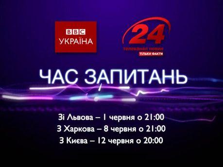 """Пряма трансляція. """"Час запитань"""" у Києві - ВВС спільно з каналом """"24"""""""