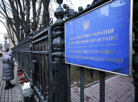 Посольство України в Москві