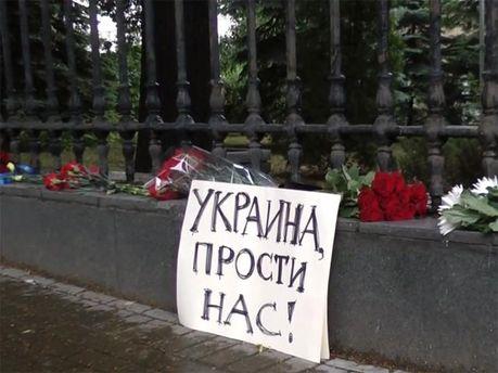 Біля Посольства України в Москві