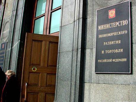 Мінекономрозвитку РФ