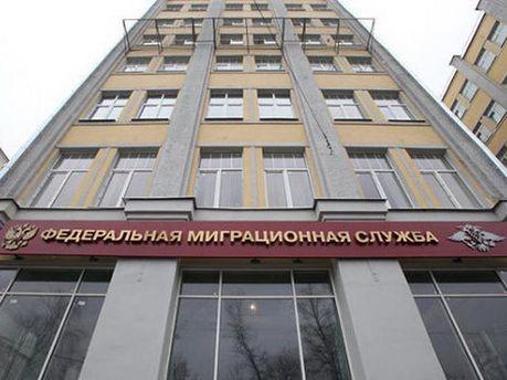 Федеральна міграційна служба Росії