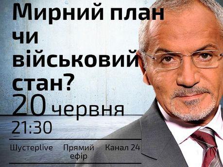 """Пряма трансляція """"Шустер LIVE"""" — Мирний план чи військовий стан?"""