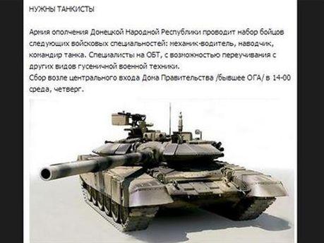 Російські ЗМІ допомагають терористам у пошуках танкістів (Скріншот)