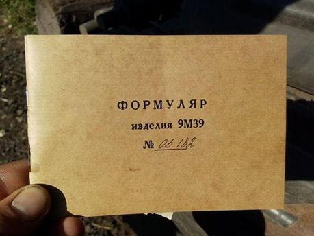 Аваков передав в ОБСЄ докази перебування на Донбасі російського БТРу