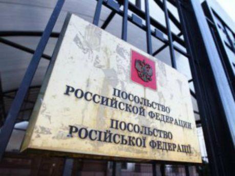 Посольство РФ в Києві