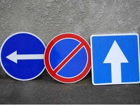 Дорожні знаки