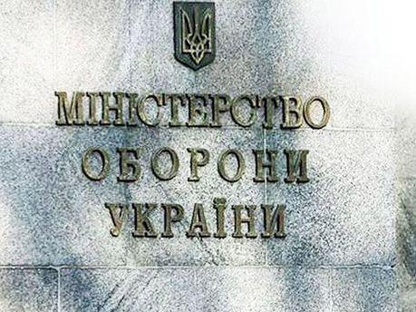 Міністерство оборони
