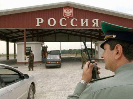 Российский кордон