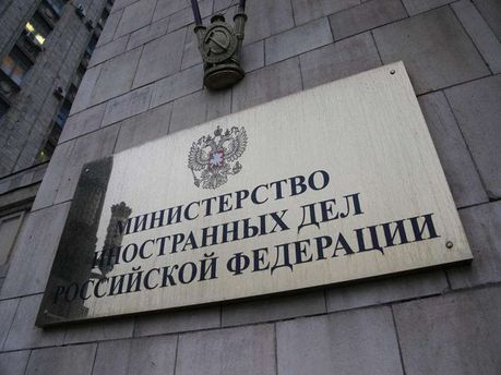МЗС РФ