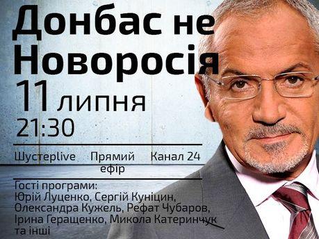 """Прямая трансляция """"Шустер LIVE"""" — """"Донбасс не Новороссия"""""""