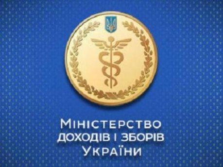 Кабмин создал комиссию по реорганизации Миндоходов