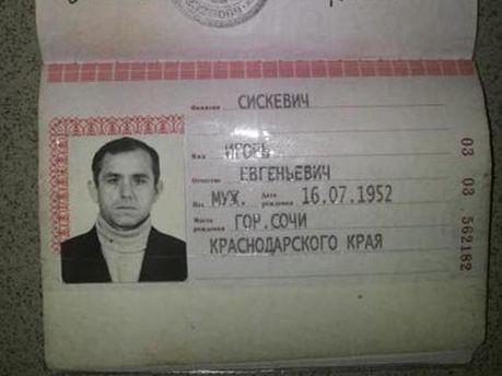 Паспорт терориста Сискевича