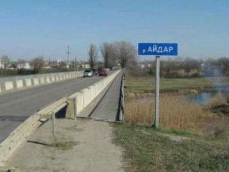 Мост через речку Айдар