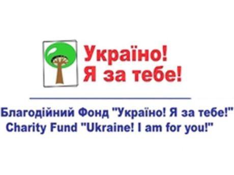 Благодійний фонд
