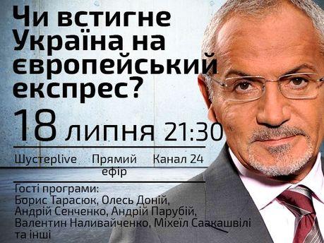 """Пряма трансляція """"Шустер LIVE"""": Чи встигне Україна на європейський експрес?"""