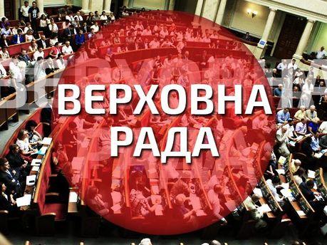 Пряма трансляція ВР. У залі засідань — 322 нардепи