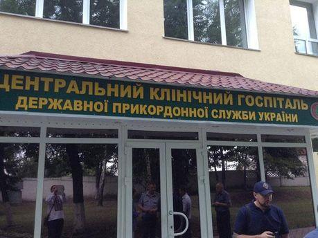 Киевский госпиталь пограничной службы