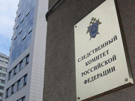 Слідчий комітет Російської Федерації