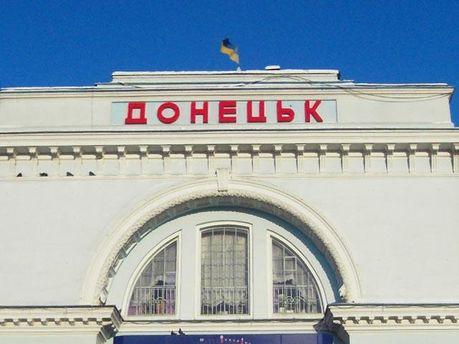 Вокзал Донецка
