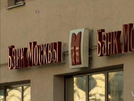 Вывеска российского банка