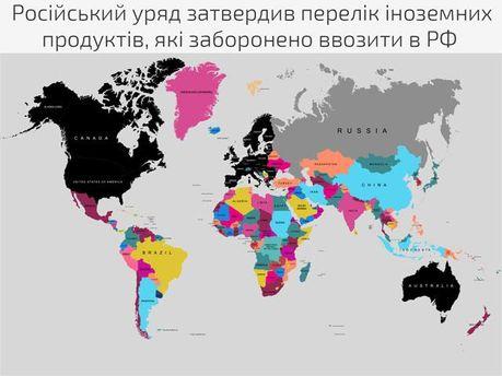 Иностранные продукты, которые запретили ввозить в Россию (Инфографика)