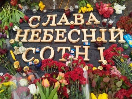 Мемориал погибшим на Майдане