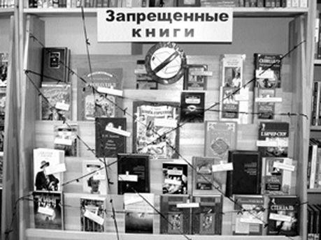 Заборонені книжки