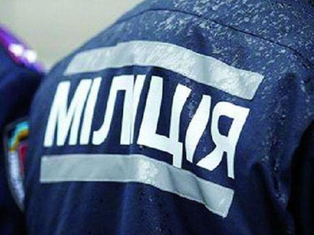 Міліція