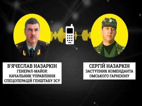 В'ячеслав Назаркін та його брат Сергій