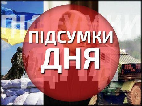 Головне за 28 серпня: екстрене засідання РНБО, перші консультації Генштабів України та РФ
