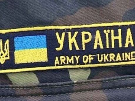 Нашивка української армії
