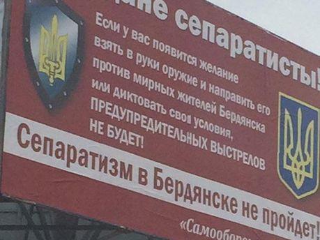 Білборд у Бердянську