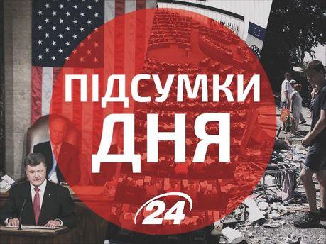 """Головне за 18 вересня: Порошенко виступив у Конгресі США, """"Мінська зустріч"""" відбудеться завтра"""