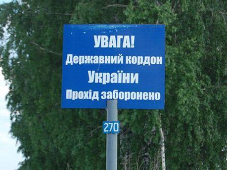 Государственная граница