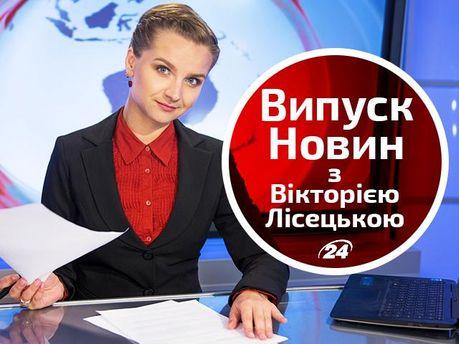 """Прямий ефір — випуск новин від 17:00 на Телеканалі новин """"24"""""""