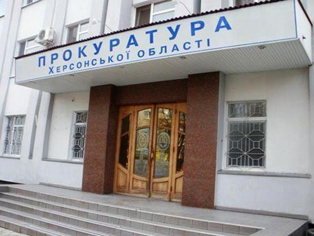 Прокуратура Херсонской области