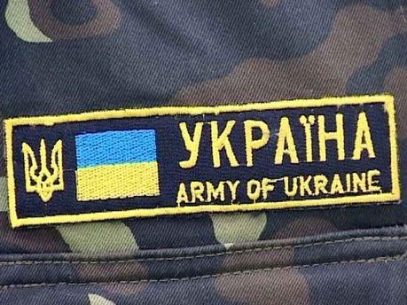 Нашивка украинской армии
