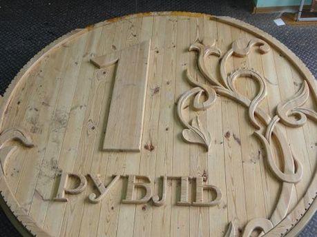 Дерев'яний рубль