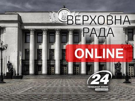 Верховна Рада онлайн